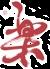 ShenDo Shiatsu Basiskurse